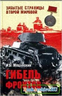 Книга Гибель фронтов.