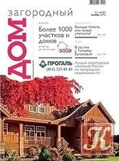 Журнал Загородный дом №11 (ноябрь 2012)