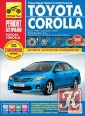 Toyota Corolla / Auris: Руководство по эксплуатации
