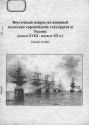 Восточный вопрос во внешней политике европейских государств и России (конец XVIII – начало XX в.)