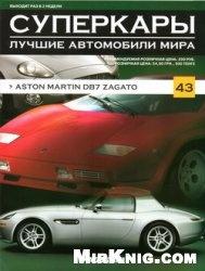 Суперкары. Лучшие автомобили мира №43 2012 - Aston Martin DB7 Zagato