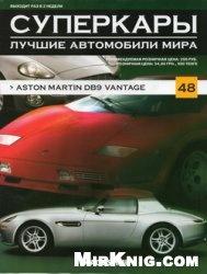 Журнал Суперкары. Лучшие автомобили мира №48 2012 - Aston Martin DB9 Vantage