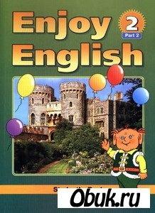 Книга Учебник английского языка для нач. школьников Enjoy English-2 (часть 2)