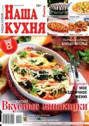 Журнал Наша кухня №1  2013