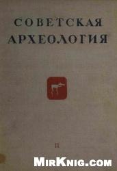 Книга Советская археология. – Вып. II-IV