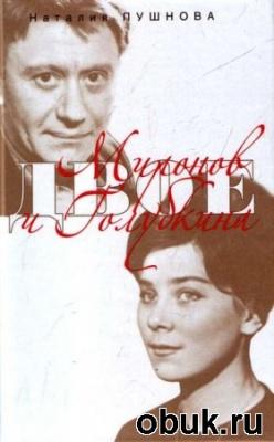 Аудиокнига Наталия Пушнова. Миронов и Голубкина (аудиокнига)