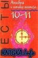 Книга Алгебра и начала анализа. Тесты. 10—11 классы: Учебно-метод. Пособие