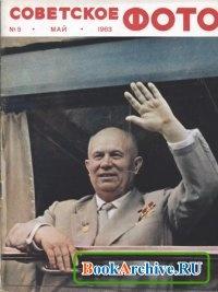 Журнал Советское фото №4,5 1963.