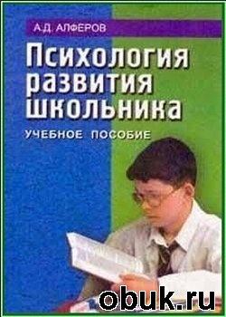 Психология развития школьника