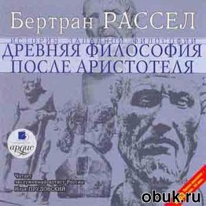 Книга Бертран Рассел - Древняя философия после Аристотеля (аудиокнига)