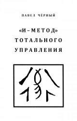 Книга «И-метод» тотального управления