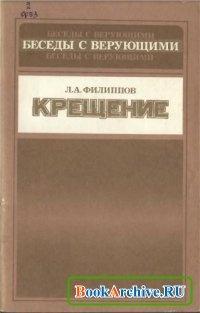 Книга Крещение.
