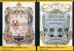 Книга Москва в ея прошломъ и настоящемъ. Выпуск 1-12