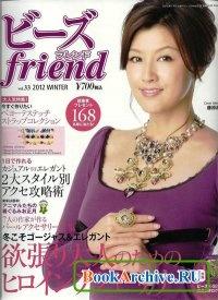 Книга Beads friend №33 2012.