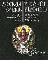 Книга Русская эмаль XVII — начала XX века