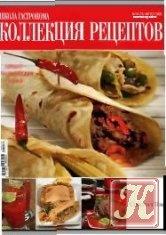 Журнал Школа гастронома: Коллекция рецептов №16 2009