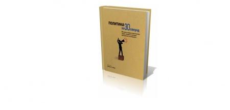 Книга «Политика за 30 секунд» — в этой книге рассмотрены самые спорные политические теории. К каждой теории прилагается запоминающаяс