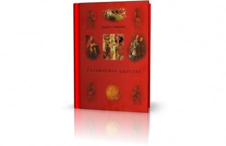 Книга «Славянское царство», Орбини Мавро. Впервые книга хорватского историка была издана в 1601 году в Италии и вызвала много толков.