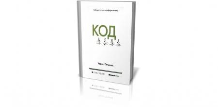 Книга «Код. Тайный язык информатики» — азбука компьютерных технологий. Шаг за шагом #Чарльз_Петцольд знакомит читателя с теорией коди