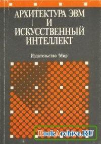 Книга Архитектура ЭВМ и искусственный интеллект.