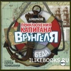 Аудиокнига Некрасов Андрей - Приключения капитана Врунгеля (аудиокнига)