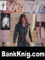 Журнал Boutique №9 2000