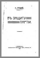 Книга В защиту партии