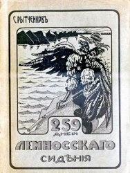 Книга 259 дней Лемносского сидения