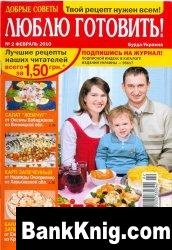 Журнал Люблю готовить! № 2 2010
