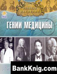 """Книга Великое наследие, Том 12 """"Гении медицины"""""""