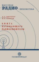 Книга Книга начинающего радиолюбителя