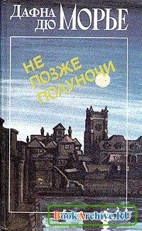 Книга Не позже полуночи (аудиокнига).