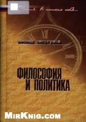 Книга Философия и политика. Очерки современной политической философии и российская ситуация