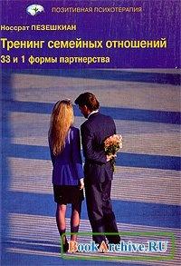 Книга Тренинг семейных отношений. 33 и 1 формы партнерства.