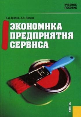 Книга Экономика предприятия сервиса