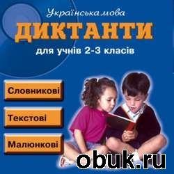 Книга Українська мова. Диктанти для учнів 2-3 класів