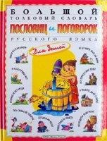 Т. В. Розе- Большой толковый словарь пословиц и поговорок русского языка для детей