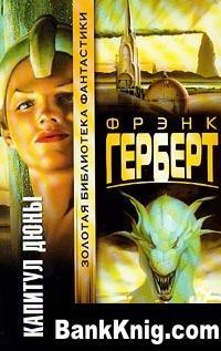 Книга Капитул Дюны