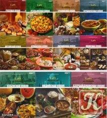 Книга Кухни Народов Мира - 31