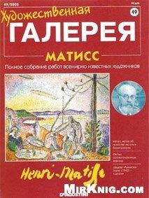 Журнал Художественная галерея №49. Матисс