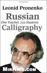 Russian Calligraphy: OneTeacher, 222 Students