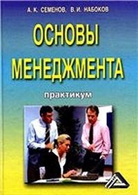 Книга Основы менеджмента Практикум.