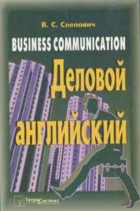 Книга Деловой английский (Business communication).