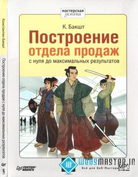 Книга Бакшт К.А. «Построение отдела продаж с нуля до максимальных результатов»
