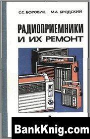 Книга Радиоприемники и их ремонт