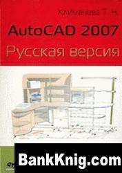 Книга AutoCAD 2007. Русская версия. Самоучитель