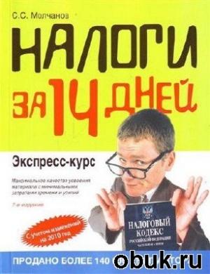 Книга Молчанов С.С - Налоги за 14 дней. Экспресс-курс