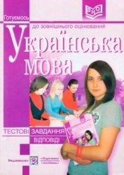 Книга Украiнська мова: Тестові завдання для підготовки до зовнішнього незалежного оцінювання