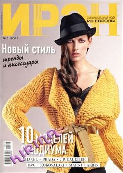 Журнал Журнал Ирэн № 1 2011