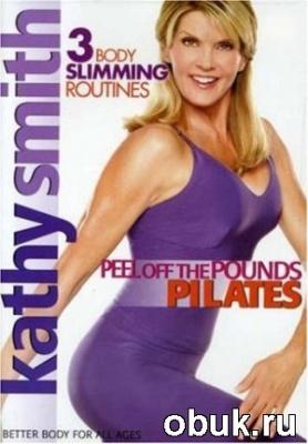 Книга Kathy Smith Peel Off the Pounds Pilates (2007) DVDRip